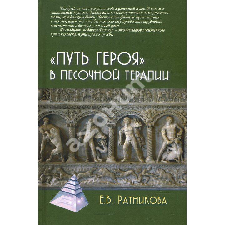 «Путь героя» в песочной терапии - Елена Ратникова (978-5-8291-3787-8)