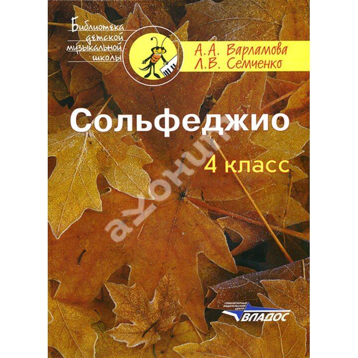 Сольфеджио. 4 класс - Алла Варламова, Лариса Семченко (979-0-9003-0694-4)