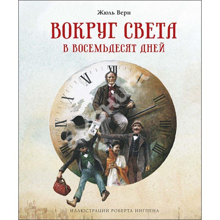 Вокруг света в восемьдесят дней - Жюль Верн (978-5-389-18825-9)