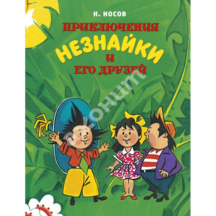Приключения Незнайки и его друзей - Николай Носов (978-5-389-18811-2)