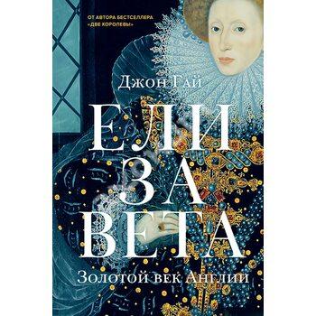 Єлизавета . Золотий вік Англії
