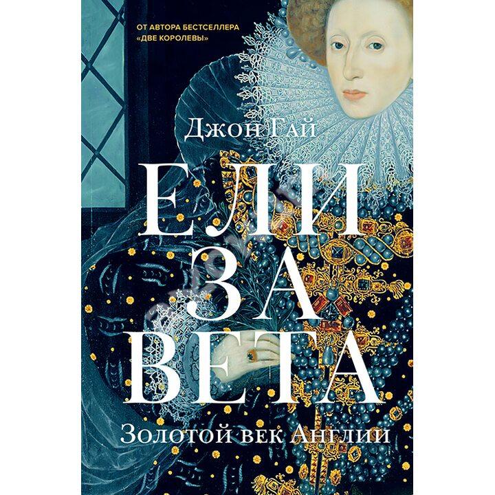 Елизавета. Золотой век Англии - Джон Гай (978-5-389-14550-4)