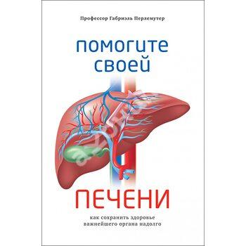 Допоможіть своїй печінці . Як зберегти здоров'я найважливішого органу надовго