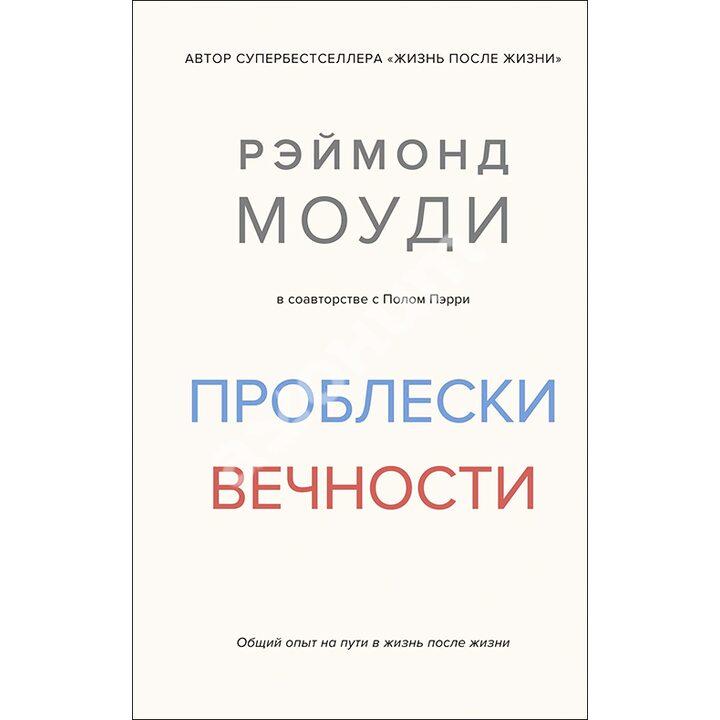 Проблески вечности. Общий опыт на пути в жизнь после жизни - Рэймонд Моуди (978-5-389-16651-6)