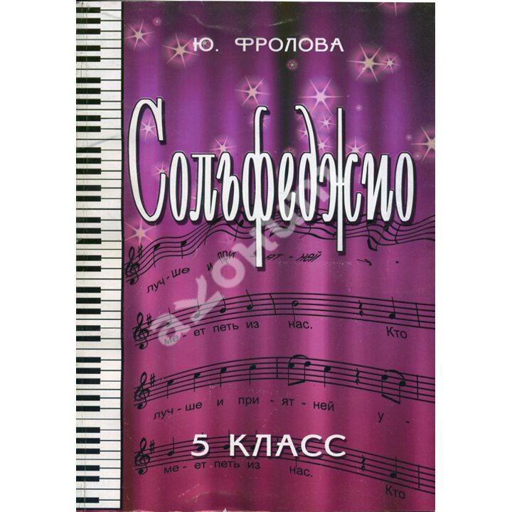 Сольфеджио. 5 класс - Юлия Фролова (979-0-66003-279-4)