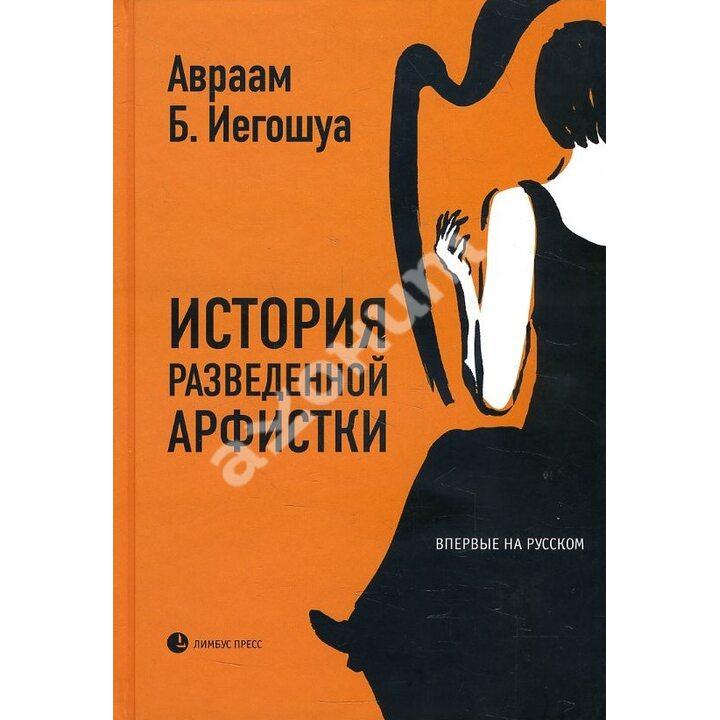 История разведенной арфистки - Авраам Б. Иегошуа (978-5-8370-0776-7)