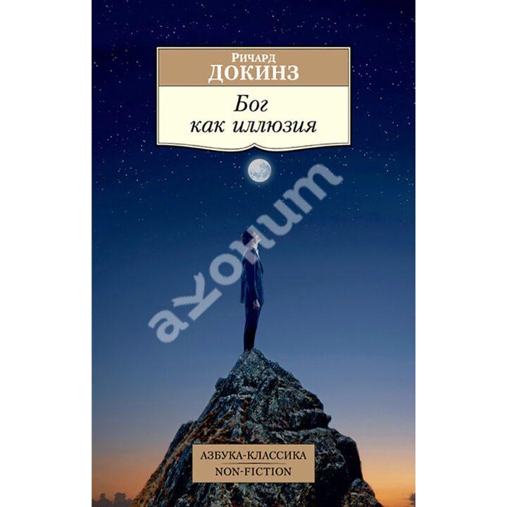 Бог как иллюзия - Ричард Докинз (978-5-389-09818-3)