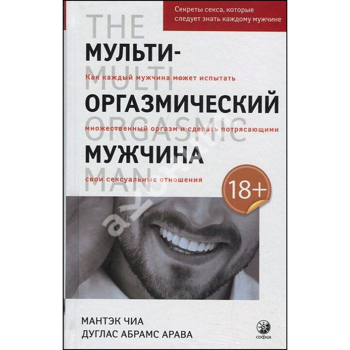 Мульти-оргазмический мужчина - Абрамс Дуглас, Мантэк Чиа (978-5-906897-75-6)