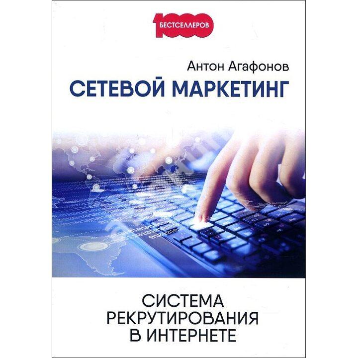 Сетевой маркетинг. Система рекрутирования в Интернете - Антон Агафонов (978-5-00144-172-4)