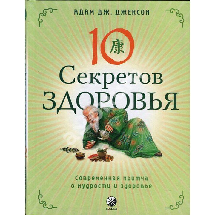 10 секретов здоровья - Адам Джексон (978-5-906897-62-6)