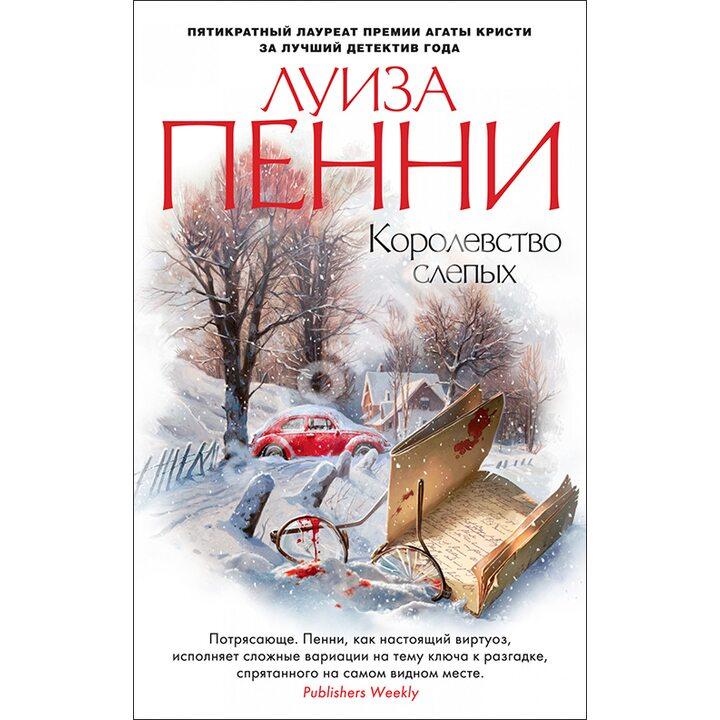 Королевство слепых - Луиза Пенни (978-5-389-18851-8)