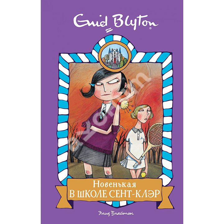 Новенькая в школе Сент-Клэр - Энид Блайтон (978-5-389-16158-0)