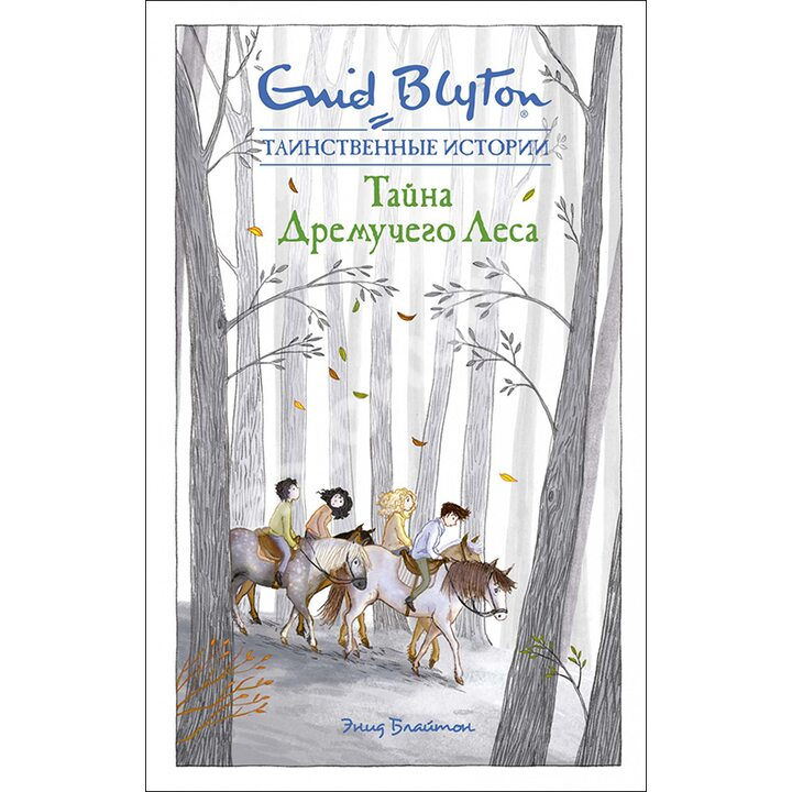 Тайна дремучего леса - Энид Блайтон (978-5-389-16138-2)