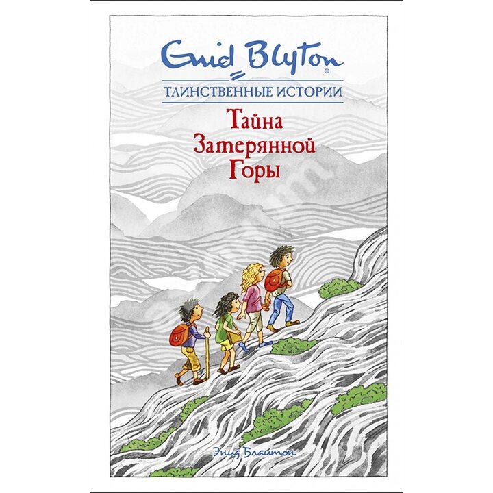 Тайна затерянной горы - Энид Блайтон (978-5-389-16201-3)