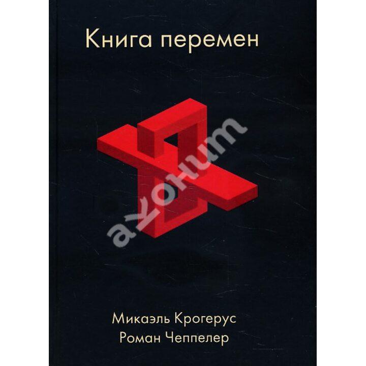 Книга перемен - Микаэль Крогерус, Роман Чеппелер (978-5-9693-0279-2)