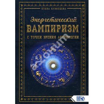 Енергетичний вампіризм з точки зору астрології