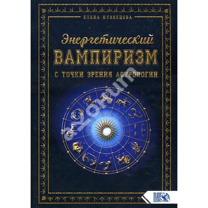 Энергетический вампиризм с точки зрения астрологии - Елена Кузнецова (978-5-88875-731-4)