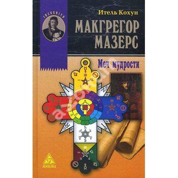 Макгрегор Мазерс . меч мудрості