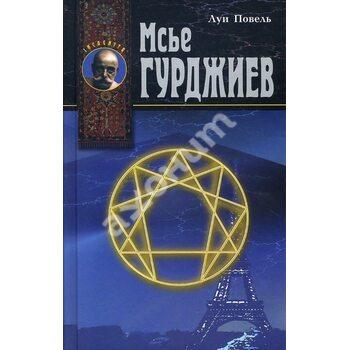 Мсьє Гурджієв . Документи , свідоцтва , тексти і коментарі