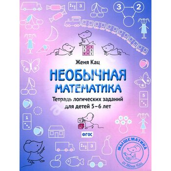 Незвичайна математика . Зошит логічних завдань для дітей 5-6 років 9 - е изд .