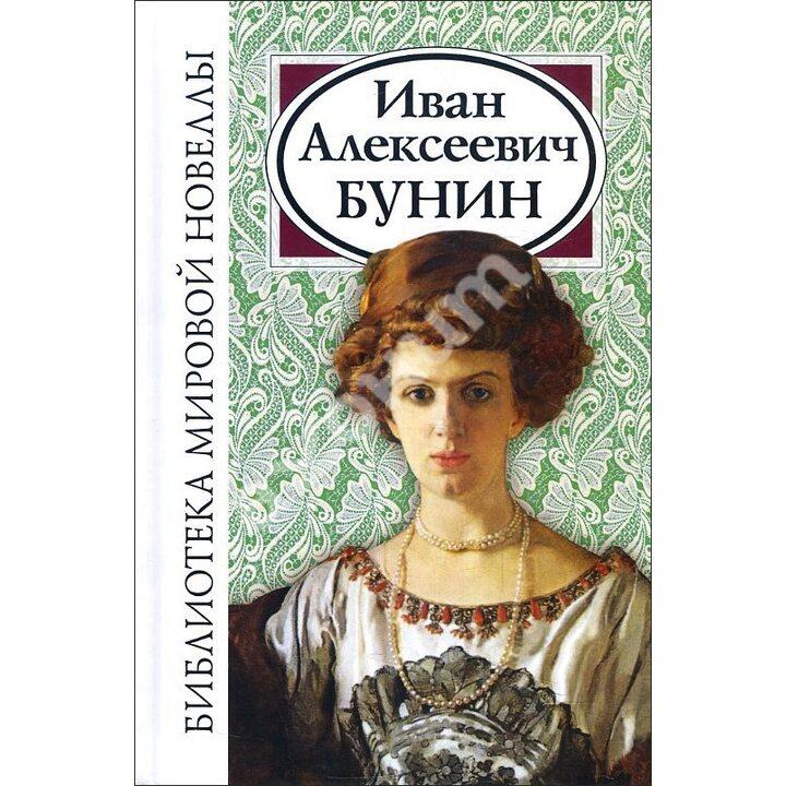 Иван Бунин. Библиотека мировой новеллы - Иван Бунин (978-5-88093-456-0)