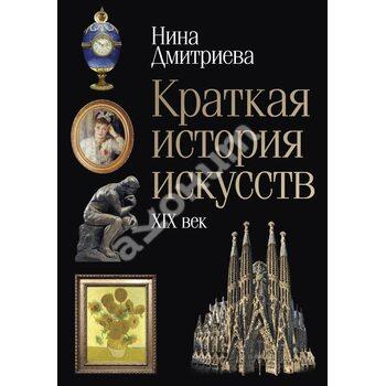 Коротка історія мистецтв . XIX століття