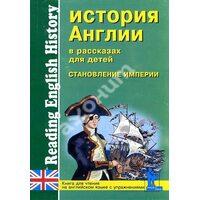 Історія Англії в оповіданнях для дітей . Становлення Імперії . XVIII - XIX ст . Книга для читання ан
