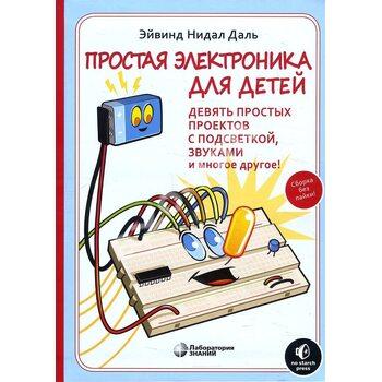 Проста електроніка для дітей . Дев'ять простих проектів з підсвічуванням , звуками і багато іншого !
