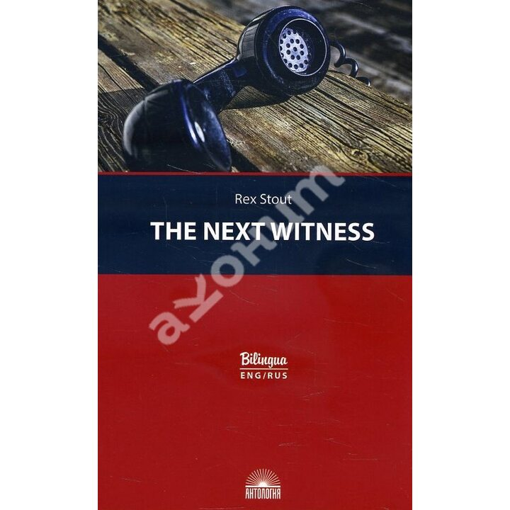 The Next Witness / Очередной свидетель (билингва) - Рекс Стаут (978-5-907097-90-2)
