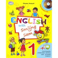English with Smiling Sam. Англійська мова 1 класс. Підручник
