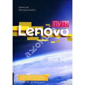 Шлях Lenovo . Як домогтися оптимальної продуктивності