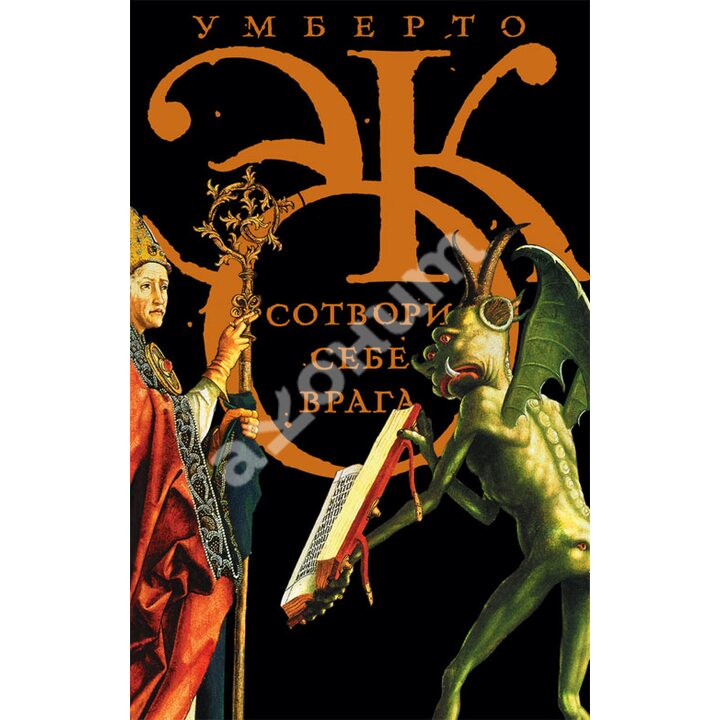 Сотвори себе врага. И другие тексты по случаю - Умберто Эко (978-5-17-083136-4)
