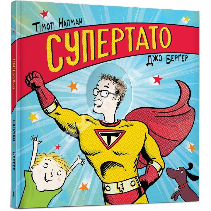 Супертато - Тімоті Напман (978-617-7940-08-0)