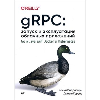 gRPC . Запуск та експлуатація хмарних додатків . Go і Java для Docker і Kubernetes