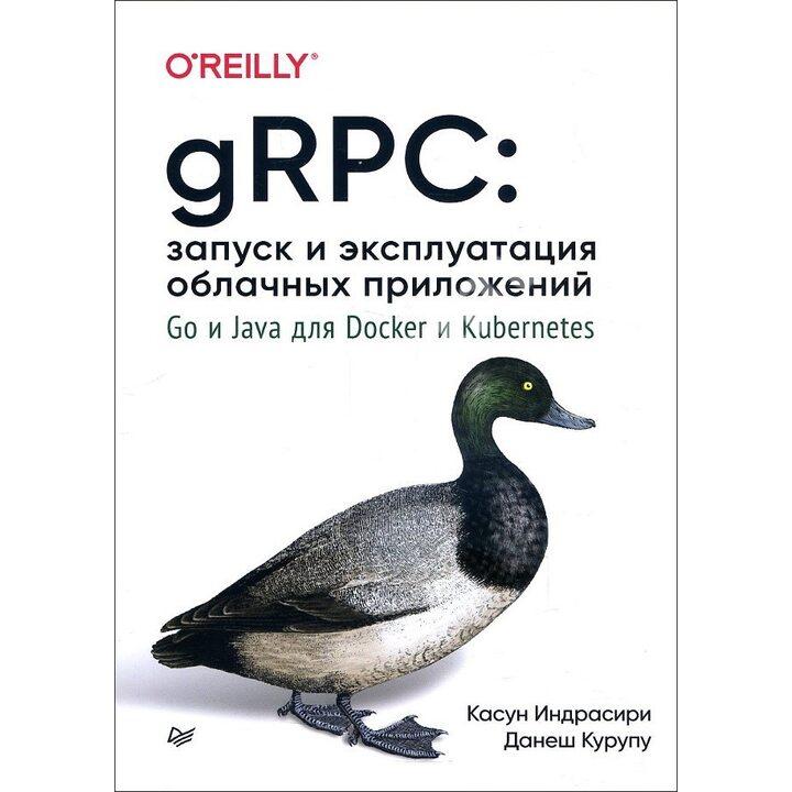 gRPC. Запуск и эксплуатация облачных приложений. Go и Java для Docker и Kubernetes - Данеш Курупу, Касун Индрасири (978-5-4461-1737-6)
