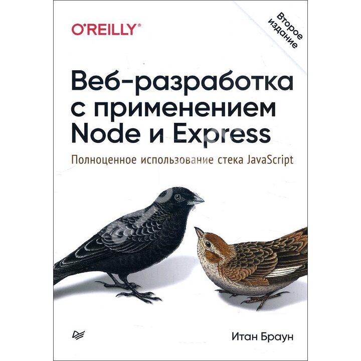 Веб-разработка с применением Node и Express. Полноценное использование стека JavaScript - Итан Браун (978-5-4461-0590-8)