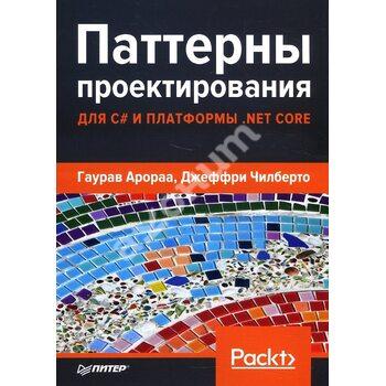 Патерни проектування для C # і платформи .NET Core