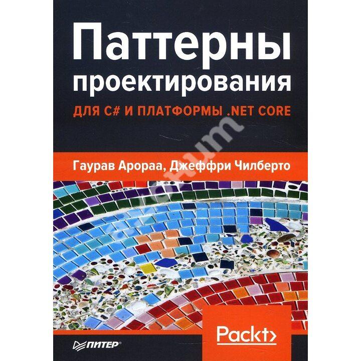 Паттерны проектирования для C# и платформы.NET Core - Гаурав Арораа, Джеффри Чилберто (978-5-4461-1523-5)
