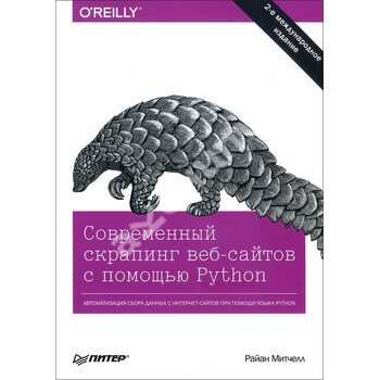 Сучасний скрапінг веб - сайтів за допомогою Python