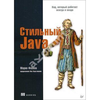 Стильний Java . Код , який працює завжди і всюди