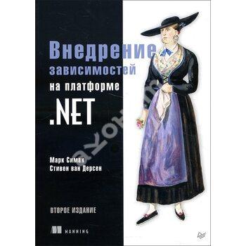 Впровадження залежностей на платформі .NET