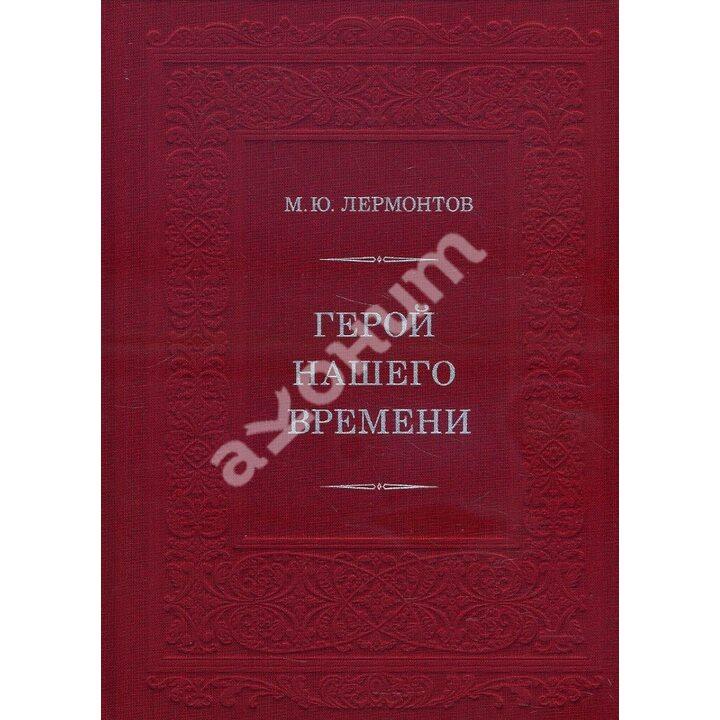 Герой нашего времени - Михаил Лермонтов (978-5-4335-0882-8)