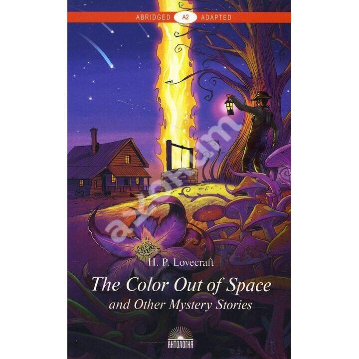The Color Out of Space and Other Mystery Stories / «Цвет из иных миров» и другие мистические истории - Говард Филлипс Лавкрафт (978-5-6044486-8-7)
