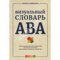 Візуальний словник АВА . Ілюстрований довідник основних понять прикладного аналізу поведінки