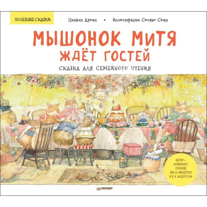 Мышонок Митя ждёт гостей. Сказка для семейного чтения. Полезные сказки - Цинвэн Дзюин (978-5-00116-459-3)