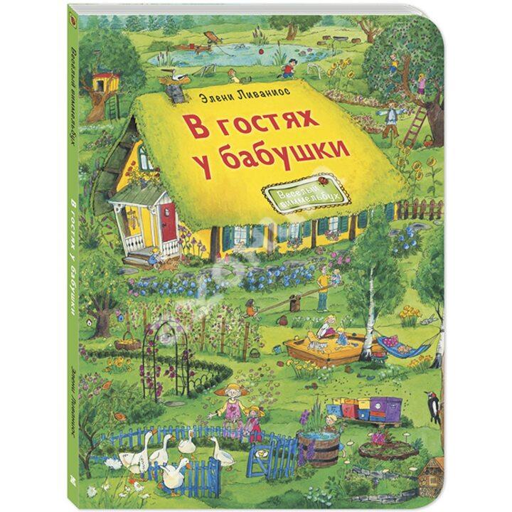 В гостях у бабушки - Элени Ливаниос (978-5-91921-874-6)
