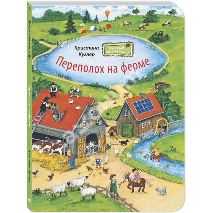 Переполох на ферме - Кристина Куглер (978-5-91921-875-3)