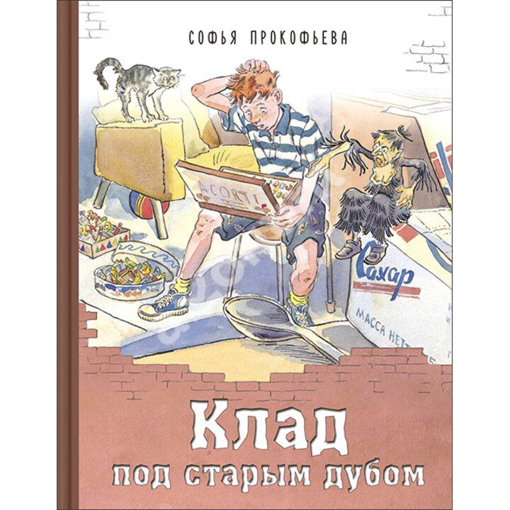 Клад под старым дубом - Софья Прокофьева (978-5-91921-905-7)
