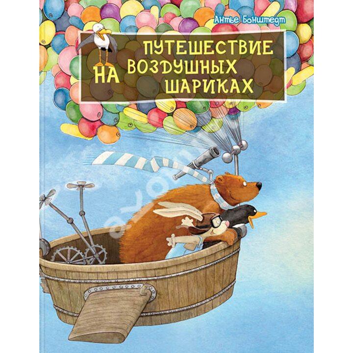 Путешествие на воздушных шариках - Антье Бонштедт (978-5-91921-611-7)