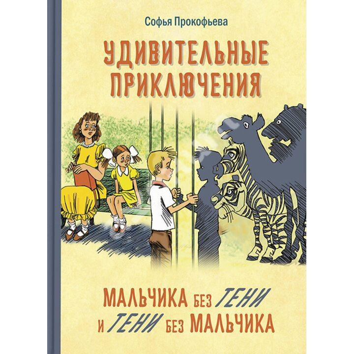 Удивительные приключения мальчика без тени и тени без мальчика - Софья Прокофьева (978-5-91921-760-2)